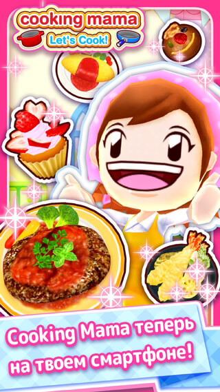 Cooking Mama: Let's Cook скриншот 1