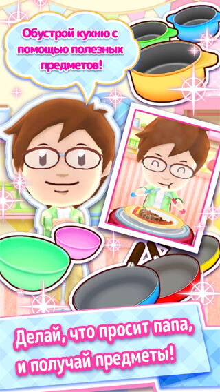 Cooking Mama: Let's Cook скриншот 3
