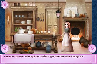 Cinderella: Games For Girls скриншот 2