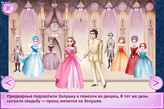 Cinderella: Games For Girls скриншот 4