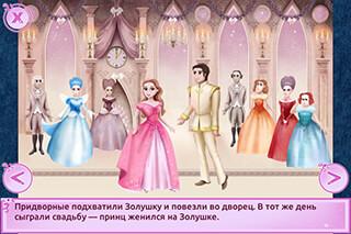 Cinderella: Games For Girls скриншот 4