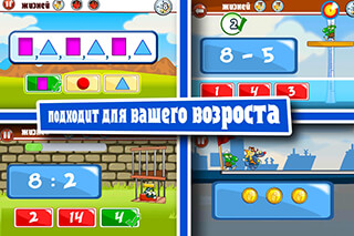 Math Learning: Games For Kids скриншот 2