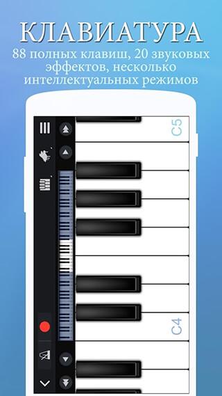 Perfect Piano скриншот 2