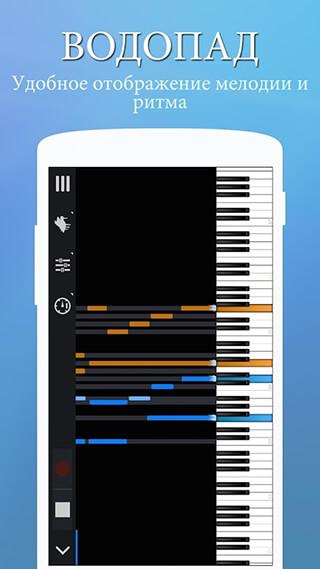 Perfect Piano скриншот 4