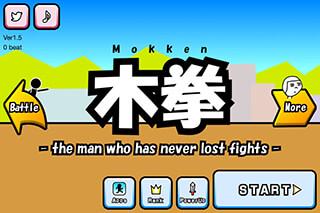 Fighting Games: Mokken скриншот 2