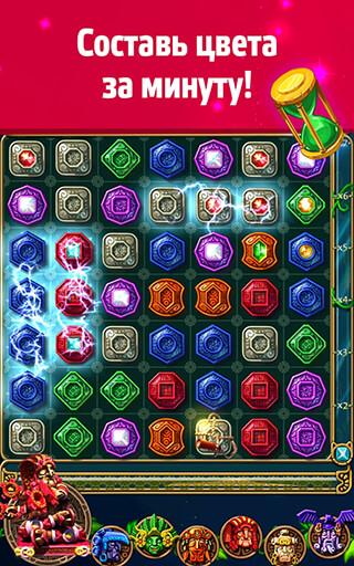 Montezuma Blitz скриншот 1