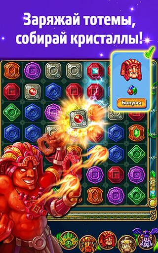 Montezuma Blitz скриншот 2