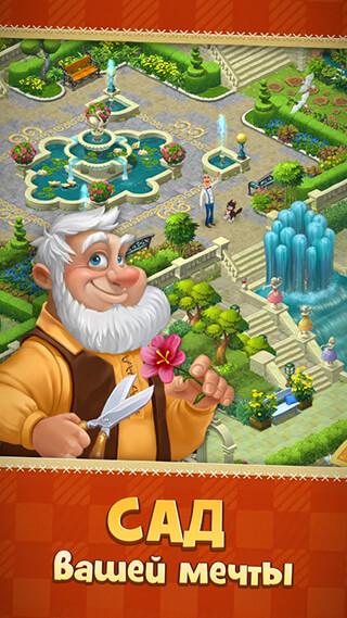 Garden Scapes: New Acres скриншот 2