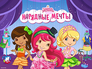 Strawberry: Shortcake Dreams скриншот 1