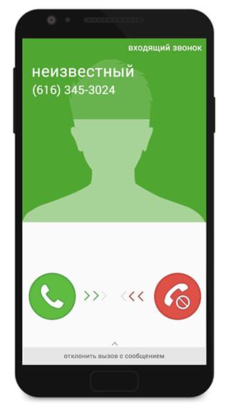 Fake Call 3 скриншот 1