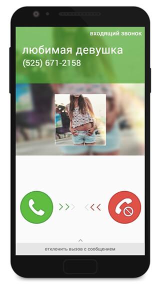 Fake Call 3 скриншот 4