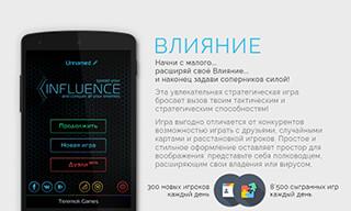 Influence скриншот 1