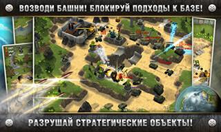 Total Defense 3D скриншот 1