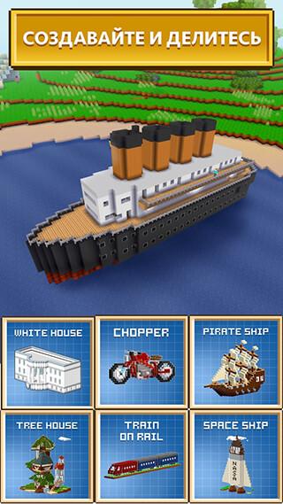 Block Craft 3D: Free Simulator скриншот 4