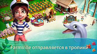 Farmville: Tropic Escape скриншот 1