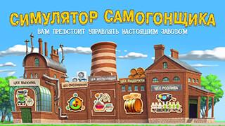 Alcohol Factory: Simulator скриншот 1