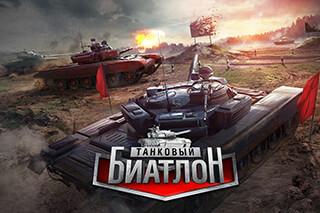 Tank Biathlon скриншот 1