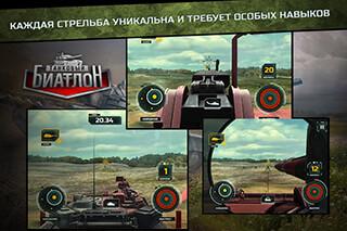 Tank Biathlon скриншот 2
