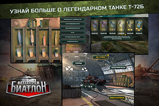 Tank Biathlon скриншот 3