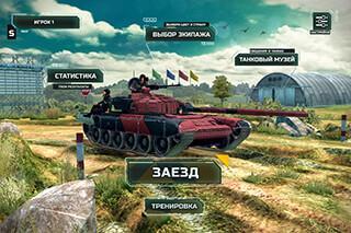 Tank Biathlon скриншот 4