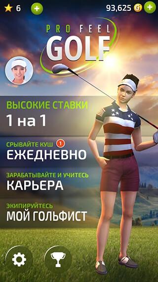 Pro Feel Golf скриншот 1