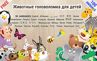 Animals: Puzzle For Kids скриншот 1