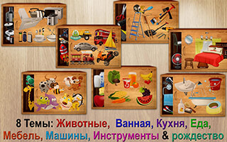384 Puzzles For Preschool Kids скриншот 1