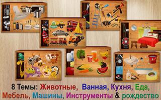 384 Puzzles For Preschool Kids скриншот 1
