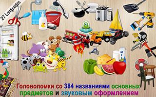 384 Puzzles For Preschool Kids скриншот 2