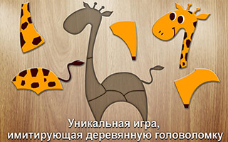 384 Puzzles For Preschool Kids скриншот 4