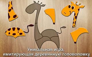 384 Puzzles For Preschool Kids скриншот 4