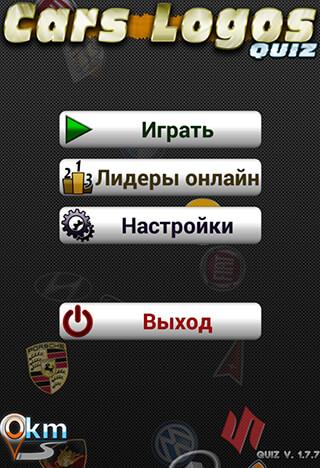 Cars Logos Quiz HD скриншот 1