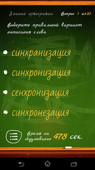 Орфография: Игра-тест скриншот 3