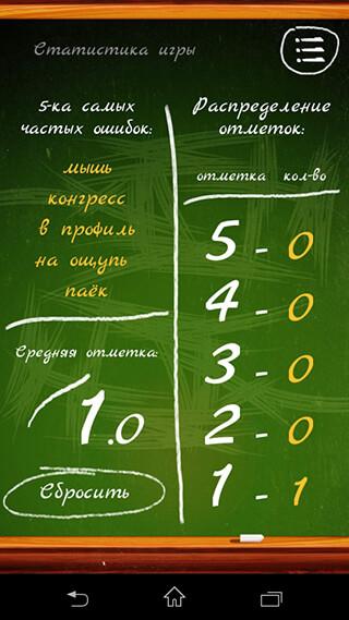 Орфография: Игра-тест скриншот 4