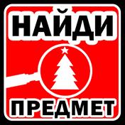 Find Hidden Object: Christmas иконка
