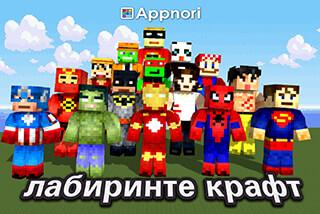 Maze Craft: Pixel Heroes скриншот 1