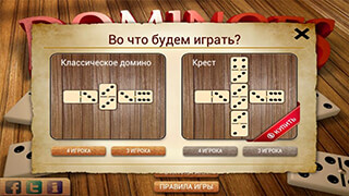 Dominoes Elite скриншот 1