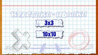 Tic Tac Toe Online скриншот 2