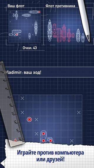 Battleships: Fleet Battle скриншот 1