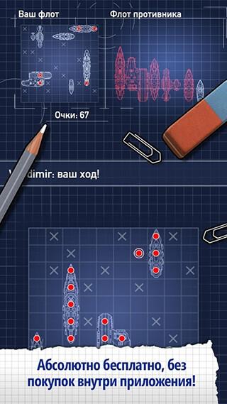 Battleships: Fleet Battle скриншот 2