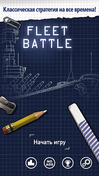 Battleships: Fleet Battle скриншот 4