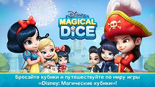 Disney: Magical Dice скриншот 1