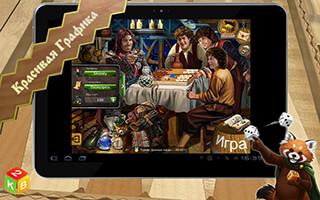 Backgammon Masters: Free скриншот 2