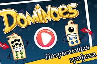 Dominoes Pro скриншот 1
