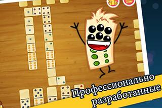 Dominoes Pro скриншот 4