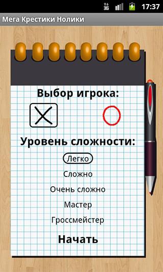 Mega Tic Tac Toe Online скриншот 4
