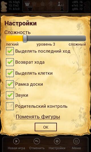 Chess Online скриншот 4
