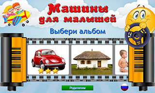Cars For Kids: Learning Games скриншот 1
