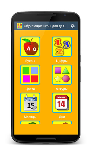 Educational Games For Kids скриншот 1