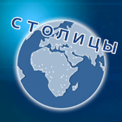 Countries Capitals: Quiz иконка